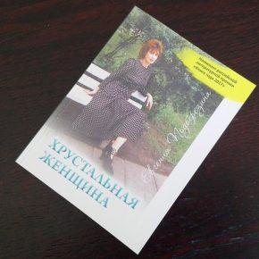 """Евгения Подберезина """"Хрустальная женщина"""""""