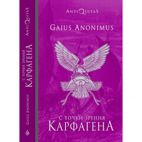 """Gaius Anonimus """"С точки зрения Карфагена"""""""