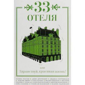 «33 отеля, или Здравствуй, красивая жизнь!»