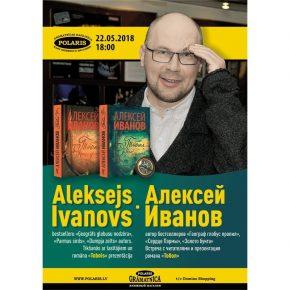 Встреча с Алексеем Ивановым 22 мая!