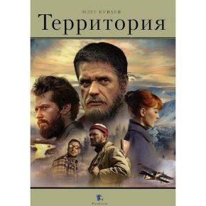 "Книга месяца - ""Территория"" Олега Куваева"