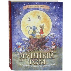 """""""Лунный Том и секретное общество Великознаев"""""""
