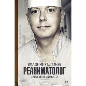 Владимир Шпинев «Реаниматолог. Записки оптимиста»