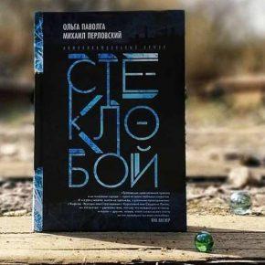 Ольга Паволга, Михаил Перловский «Стеклобой»