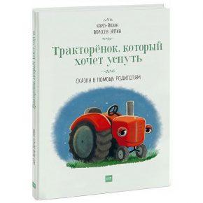 """Сонная сказка """"Тракторенок, который хочет уснуть"""""""