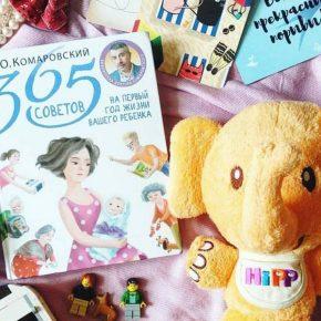 Евгений Комаровский «365 советов на первый год жизни вашего ребенка»