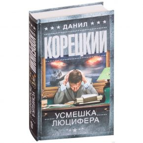 Данил Корецкий «Усмешка Люцифера»