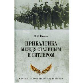 Михаил Крысин «Прибалтика между Сталиным и Гитлером»