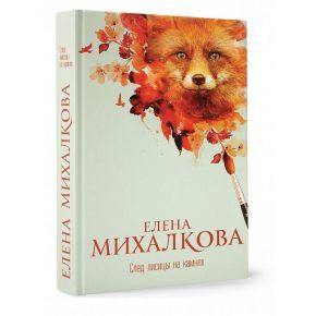 Елена Михалкова «След лисицы на камнях»