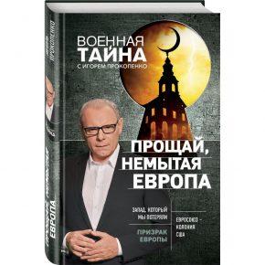 Игорь Прокопенко «Прощай, немытая Европа»