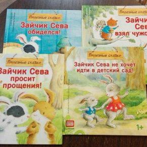 Елена Кралич «Зайчик Сева просит прощения» и другие «Полезные сказки»