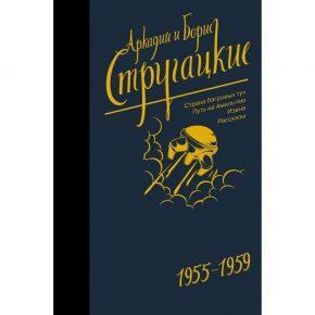 Аркадий и Борис Стругацкие «Собрание сочинений. Том 1 (1955-1959)»