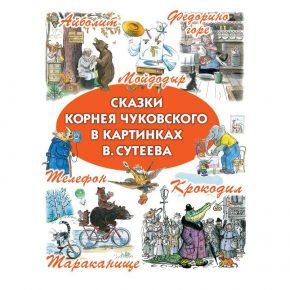 Сказки Корнея Чуковского в картинках Владимира Сутеева