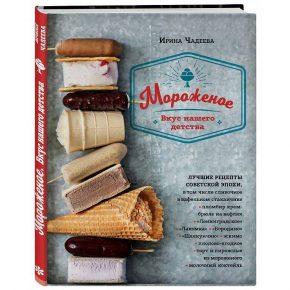 Ирина Чадеева «Мороженое. Вкус нашего детства»