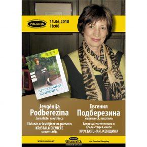 Встреча с Евгенией Подберезиной 15 июня