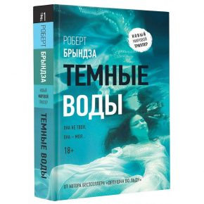 Роберт Брындза «Темные воды»