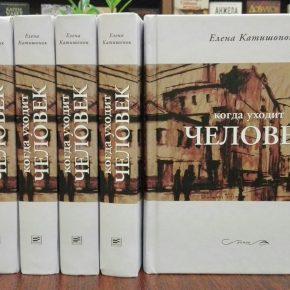 """Книга месяца - роман Елены Катишонок """"Когда уходит человек"""""""