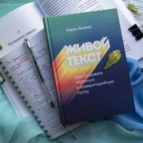 Карен Визнер «Живой текст. Как создавать глубокую и правдоподобную прозу»
