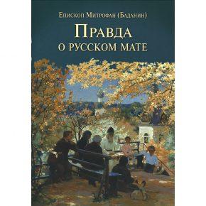 Епископ Митрофан (Баданин) «Правда о русском мате»