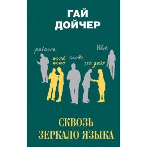 Гай Дойчер «Сквозь зеркало языка»