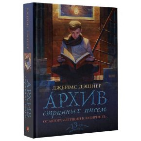 Джеймс Дэшнер «Архив странных писем»