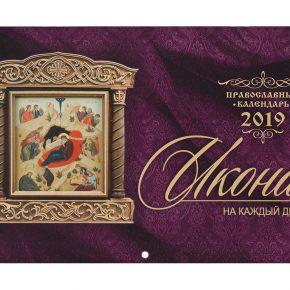 Перекидные православные календари на 2019 год