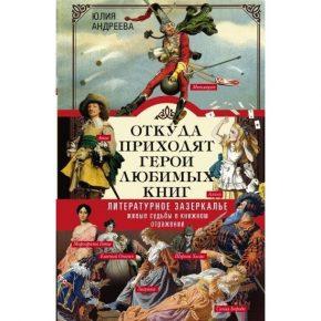 Юлия Андреева «Откуда приходят герои любимых книг»