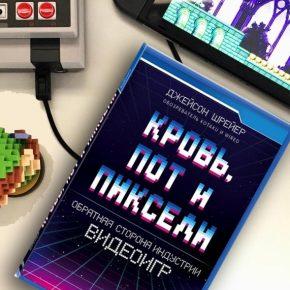 Джейсон Шрейер «Кровь, пот и пиксели. Обратная сторона индустрии видеоигр»
