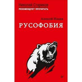 Алексей Ильин «Русофобия»