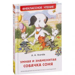 Андрей Усачев «Умная и знаменитая собачка Соня»