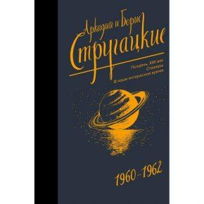 Аркадий и Борис Стругацкие «Собрание сочинений. Том 2. 1960-1962»