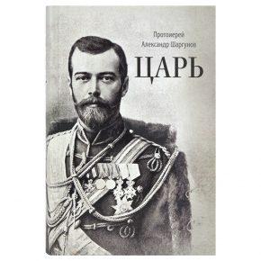 Протоиерей Александр Шаргунов «Царь»