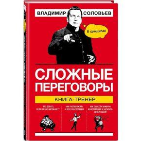 Владимир Соловьев «Сложные переговоры в комиксах. Книга-тренер»