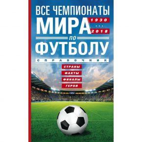 А. Р. Шавин «Все чемпионаты мира по футболу 1930-2018. Справочник»