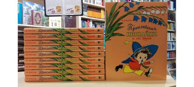 Детская книга месяца «Приключения Незнайки»