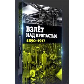 Александр Пыжиков «Взлёт над пропастью. 1890-1917 годы»