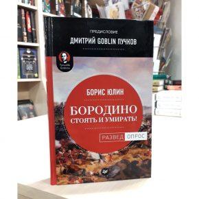 Борис Юлин «Бородино: Стоять и умирать!»
