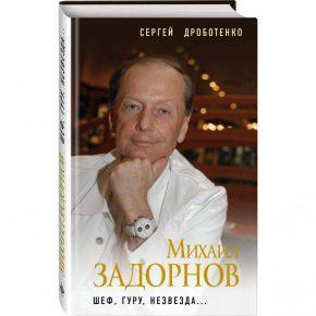 Сергей Дроботенко «Михаил Задорнов. Шеф, гуру, незвезда...»