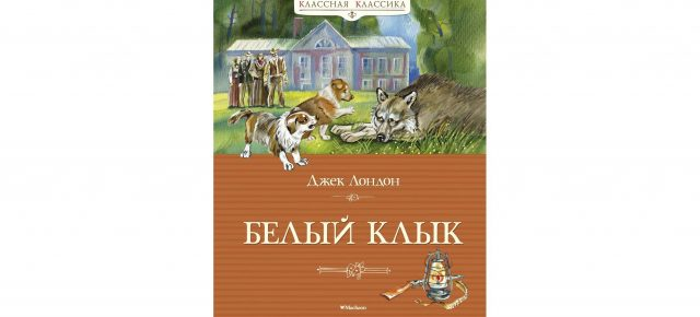 Детская книга месяца - «Белый клык»