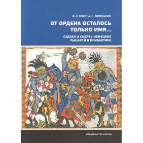«От ордена осталось только имя…» Судьба и смерть немецких рыцарей в Прибалтике