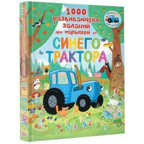 «1000 развивающих заданий для малышей от Синего трактора»