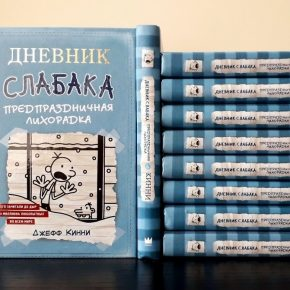 Джефф Кинни «Дневник слабака-6. Предпраздничная лихорадка»