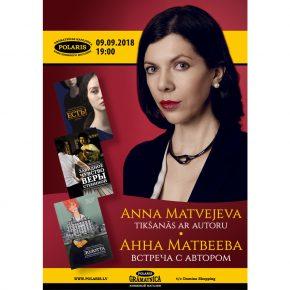 Встреча с Анной Матвеевой 9 сентября
