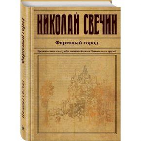 Николай Свечин «Фартовый город»
