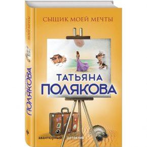 Татьяна Полякова «Сыщик моей мечты»