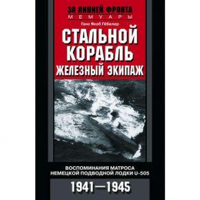 Ганс Якоб Гебелер «Стальной корабль, железный экипаж. U505. 1941-45 гг»