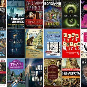 Новые книги с 31 августа