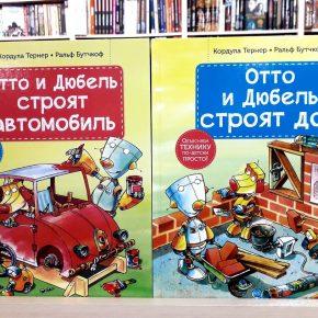 «Отто и Дюбель строят автомобиль» и «Отто и Дюбель строят дом»