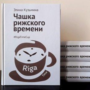 Элина Кузьмина «Чашка Рижского времени»
