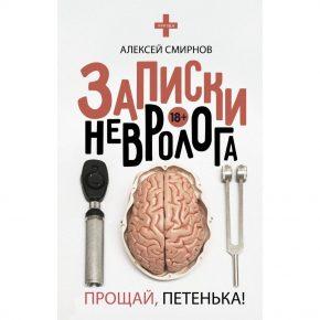 Алексей Смирнов «Записки невролога. Прощай, Петенька!»